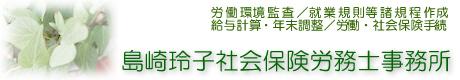 島崎玲子社会保険労務士事務所 プレート